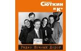 Виниловая пластинка LP Валерий Сюткин - Радио Ночных Дорог (889397102821)