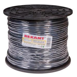Кабель видеонаблюдения Rexant 01-4105 КВК-П + 2х0.75мм2 черный OUTDOOR (200 метров)