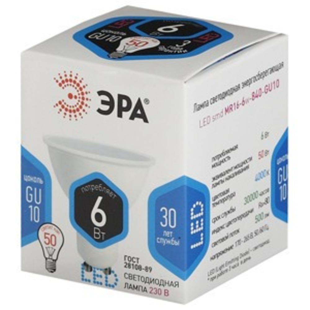 Лампа ЭРА LED smd MR16-6w-827-GU10