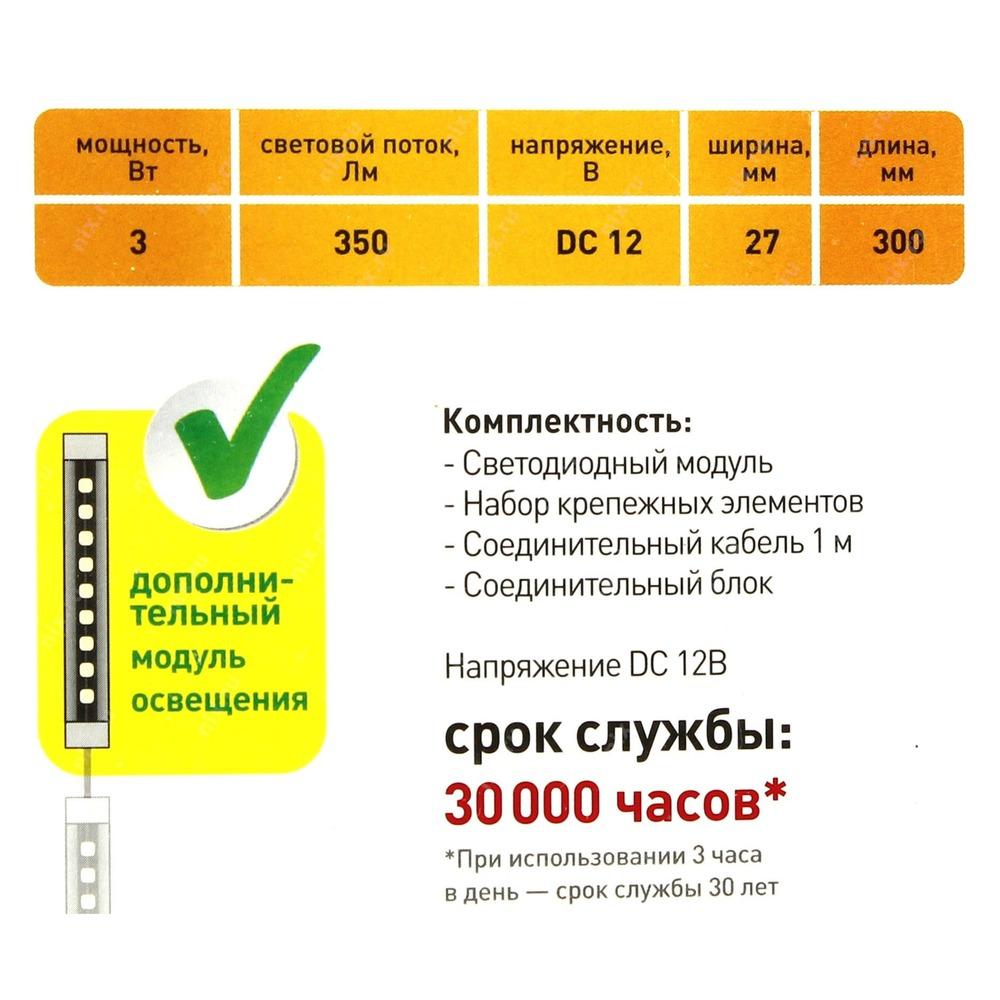 Линейный светодиодный светильник ЭРА LM-3-840-A1-addl
