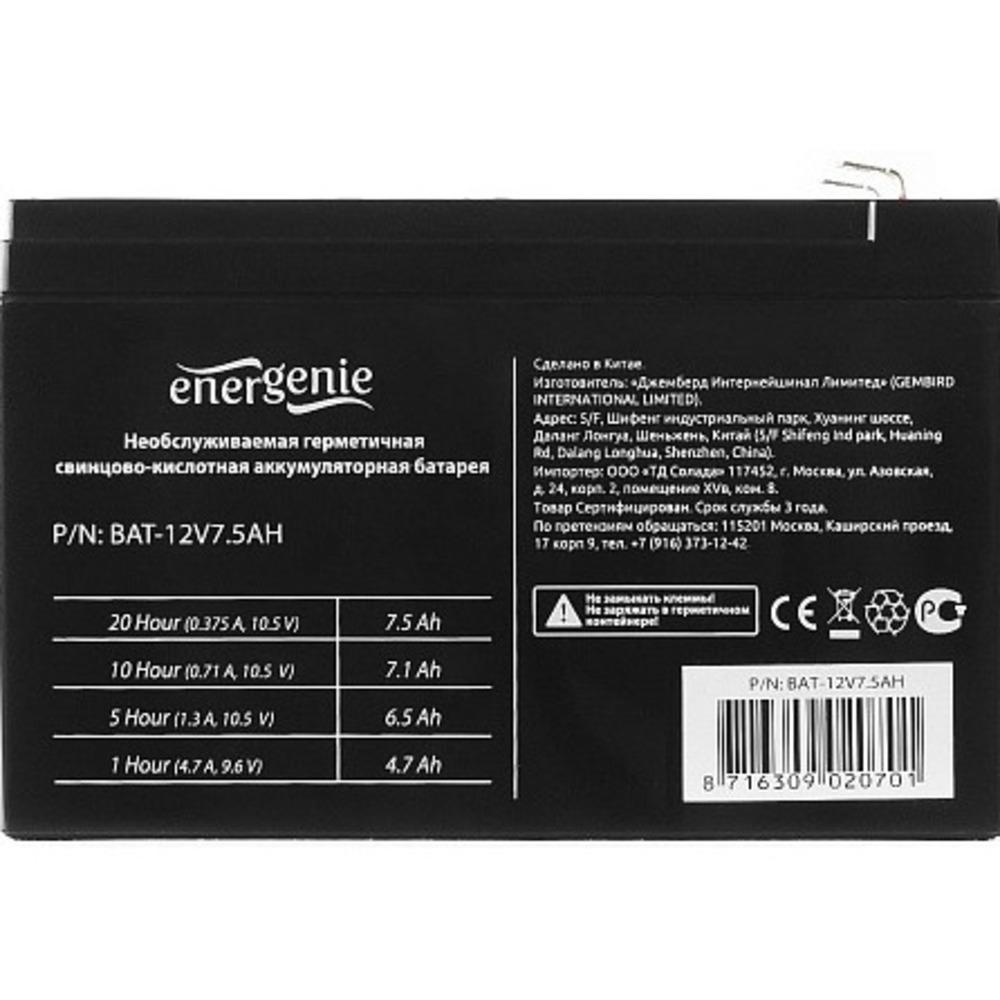 Аккумулятор для ИБП Energenie BAT-12V7.5AH
