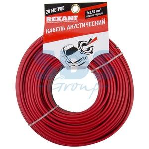 Кабель акустический на катушке Rexant 01-6108-3-20 ШВПМ 2х2.50 мм2 (красно-черный) (20 метров)
