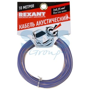 Кабель акустический на катушке Rexant 01-6201-3-10 2х0.25 мм2 BLUELINE (10 метров)