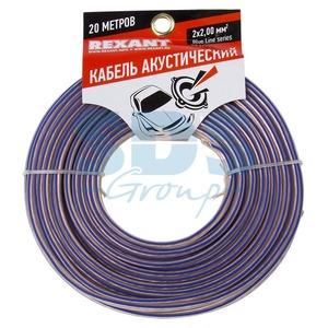 Кабель акустический на катушке Rexant 01-6207-3-20 2х2.00 мм2 BLUELINE (20 метров)