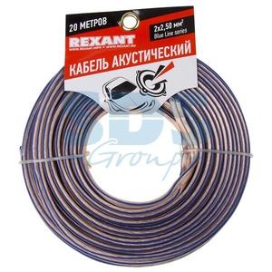 Кабель акустический на катушке Rexant 01-6208-3-20 2х2.50 мм2 BLUELINE (20 метров)