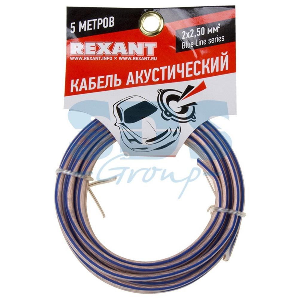 Кабель акустический на катушке Rexant 01-6208-3-05 2х2.50 мм2 BLUELINE (5 метров)