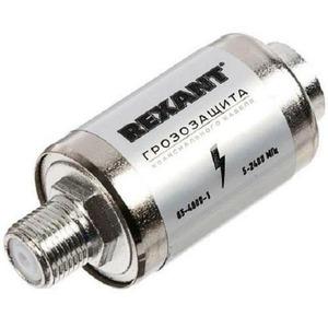Устройство грозозащиты цепей SDI Rexant 05-4000-1 Грозозащита на F-разъем (1 штука)