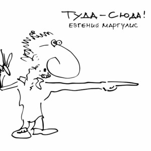 Виниловая пластинка ClearAudio Евгений Маргулис Туда - Сюда!