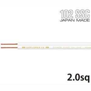 Отрезок акустического кабеля Oyaide (арт. 6101) Explorer 2.0 V2 0.78m