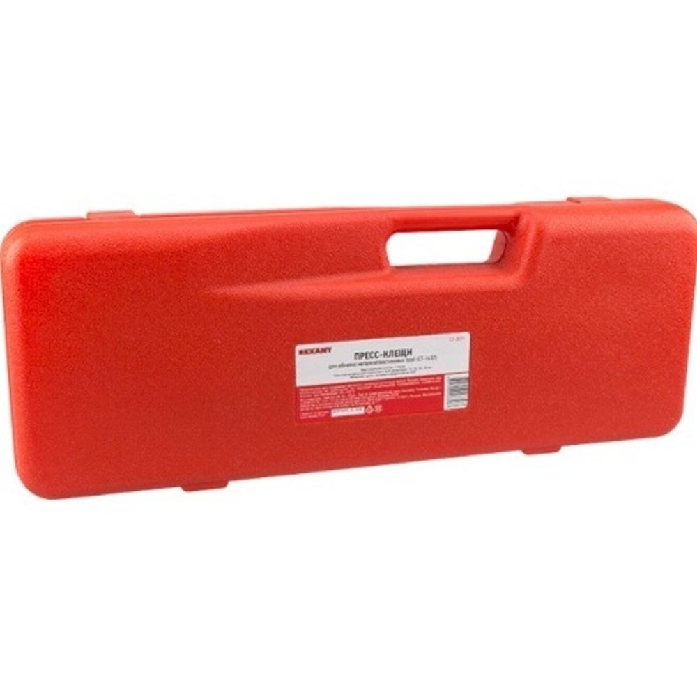 Пресс-клещи Rexant 12-3071 CT-1632 для обжима металлопластиковых труб