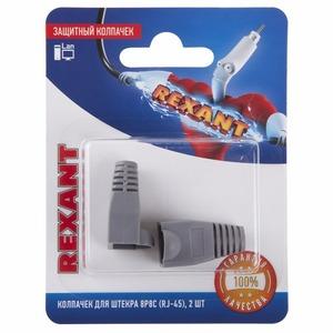 Аксессуар для разъема Rexant 06-0084-A2 Защитный колпачок для штекера 8Р8С (Rj-45), серый (2шт.)