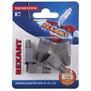 Аксессуар для разъема Rexant 06-0084-A5 Защитный колпачок для штекера 8Р8С (Rj-45), серый (5шт.)