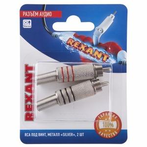 Разъем RCA (Комплект) Rexant 06-0151-A2 Разъём аудио, RCA под винт, металл Silver, (2шт.)
