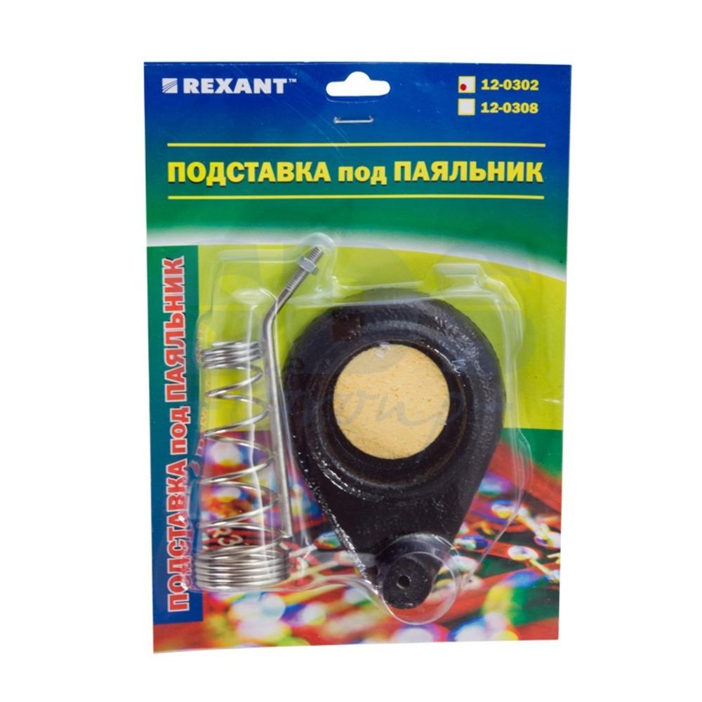 Подставка под паяльник Rexant 12-0302 Подставка под паяльник (1 штука)