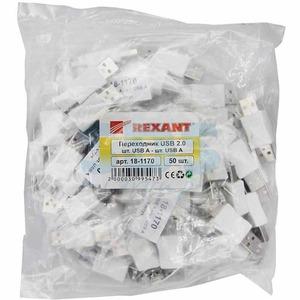 Переходник USB - USB Rexant 18-1170 Переходник USB (1 штука)
