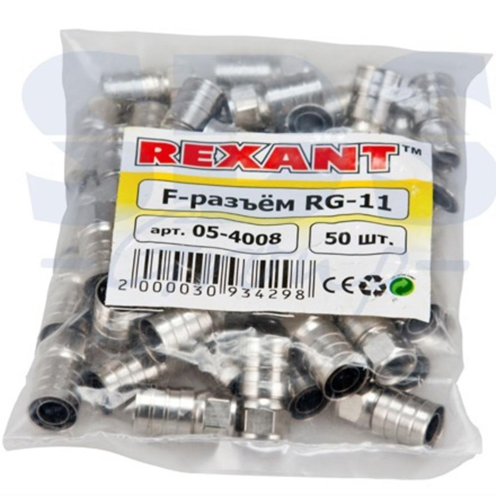 Разъем антенный F-типа Rexant 05-4008 F-разъём RG-11 (обжим) (1 штука)