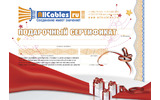 Сертификат AllCables.ru Сертификат на сумму 5.000р.