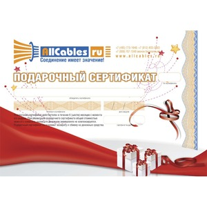 Сертификат AllCables.ru Сертификат на сумму 50.000р.