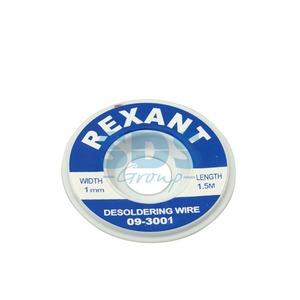 Средство для удаление припоя Rexant 09-3001 Медная лента для удаления припоя (1 штука)