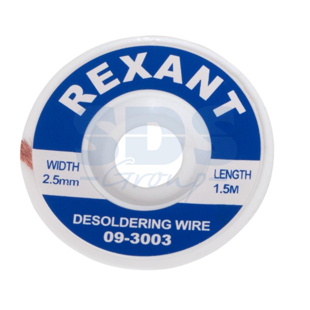 Средство для удаление припоя Rexant 09-3003 Медная лента для удаления припоя (1 штука)